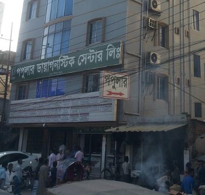 Popular Diagnostic Center Mymensingh
