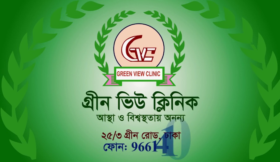 Green View Clinic
