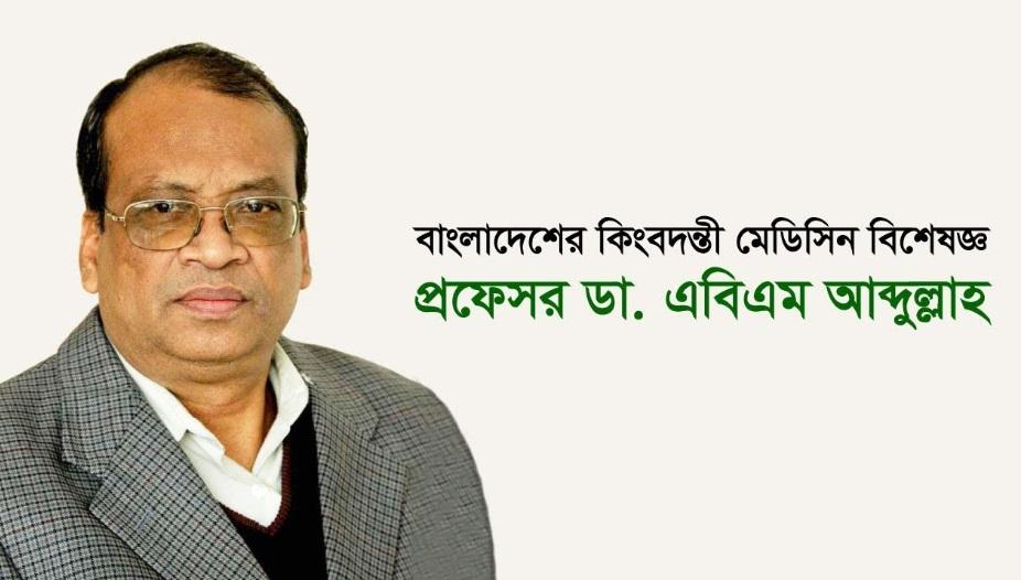Professor Dr. A.B.M Abullah
