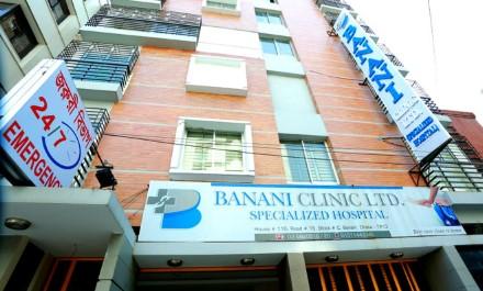 Banani Clinic Ltd. (Specialized Hospital)