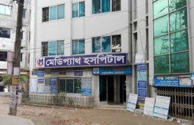 Medipath Hospital and Diagnostic Center