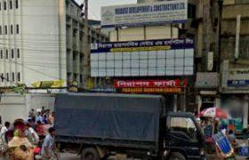 Nirapad Diagnostic Center & Hospital Ltd