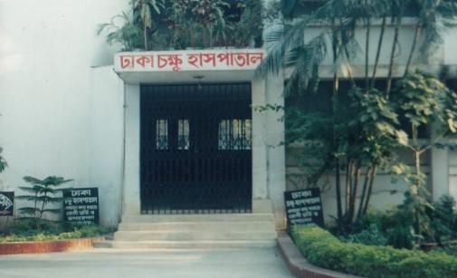 BNSB Dhaka Eye Hospital