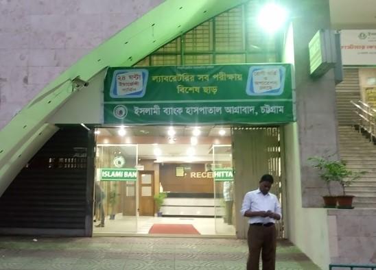 Islami Bank Hospital Agrabad, Chittagong
