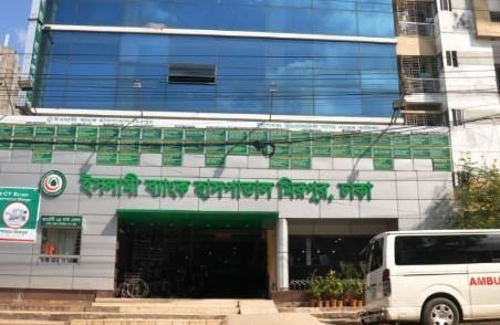 Islami Bank Hospital Mirpur, Dhaka, Bangladesh