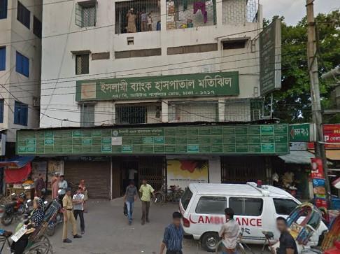 Islami Bank Hospital Motijheel, Dhaka, Bangladesh