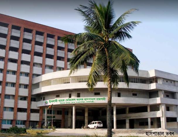 Islami Bank Medical College Hospital Rajshahi