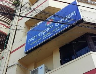 Memon Maternity Hospital Chittagong
