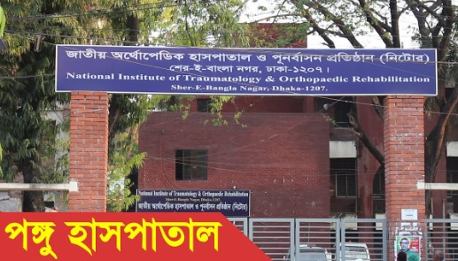 National Institute of Traumatology and Orthopaedic Rehabilitation (Nitor) - Pangu Hospital
