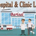 Barisal Hospital & Clinic List, Location, Address, Helpline Number