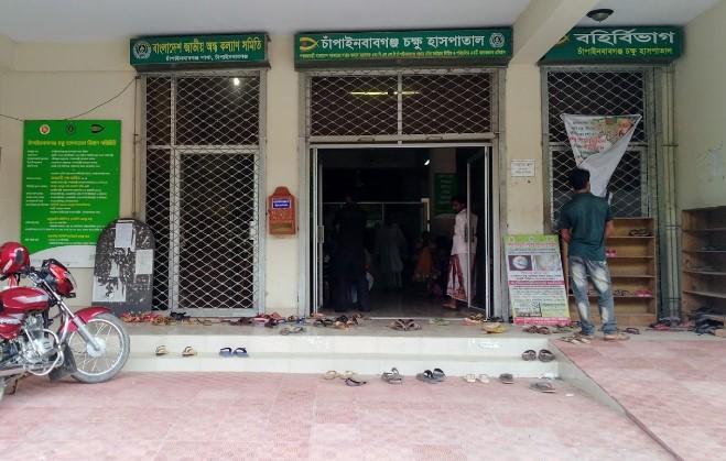 Chapai Nawabganj Eye Hospital