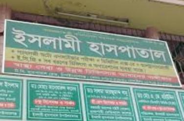 Islami Hospital Chapai Nawabganj