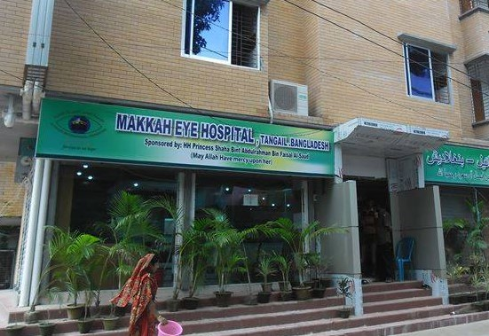Makka Eye Hospital Tangail