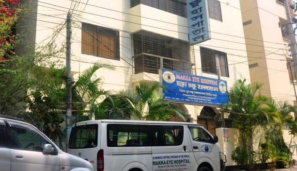 Makka Eye Hospital Uttara