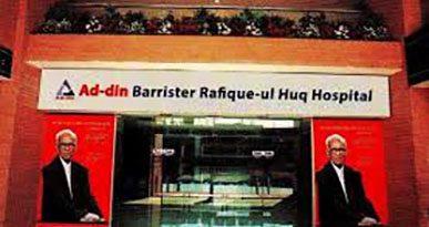 Ad-din Barrister Rafique-ul Huq Hospital , Postogola, Dhaka