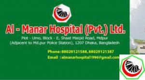 Al Manar Hospital Mohammadpur