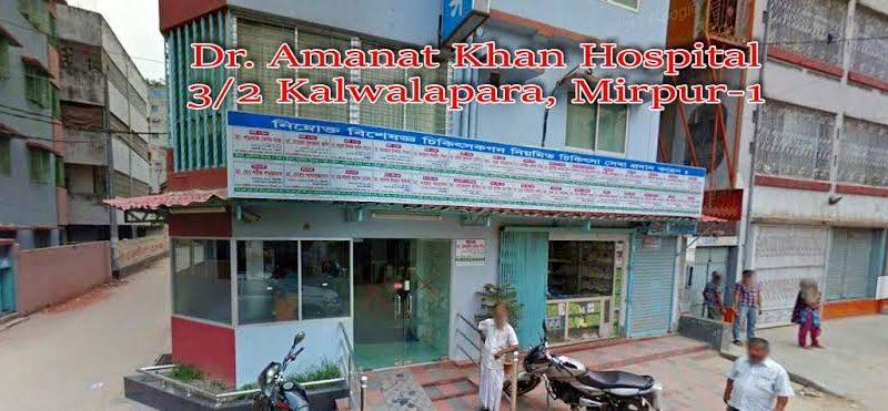 Dr. Amanat Khan Hospital and Diagnostic Center