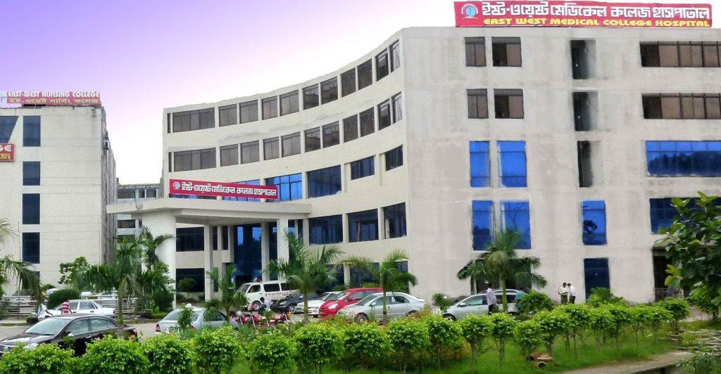 East West Medical College Hospital