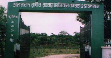 Jalalabad Ragib Rabeya Medical College & Hospital Sylhet