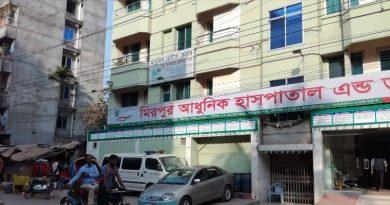 MIRPUR ADHUNIK HOSPITAL AND DIAGNOSTIC CENTER