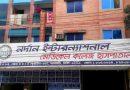 Northern International Medical College & Hospital